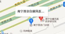南宁西京白癜风医院来院路线